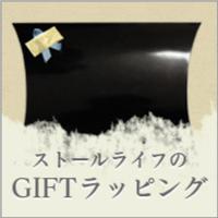 ギフトGIFTパッケージ